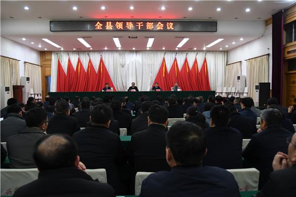 南乐县召开全县领导干部会议