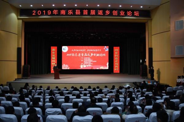 南乐县举办2019年首届返乡创业论坛