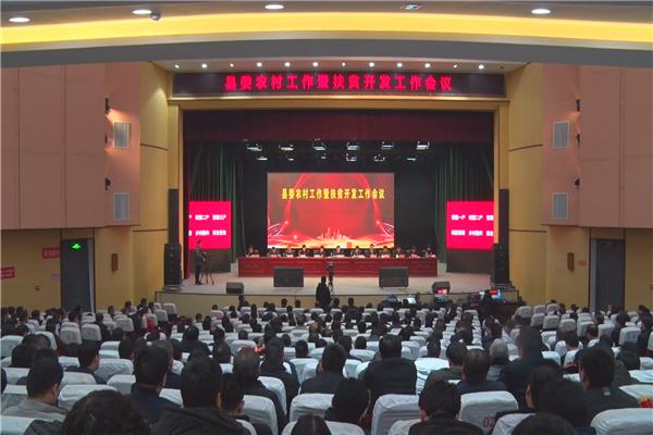 南乐县委农村工作暨扶贫开发工作会议召开