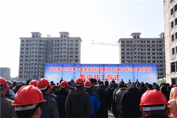南乐县举行2019年第一季度南关村安置房...