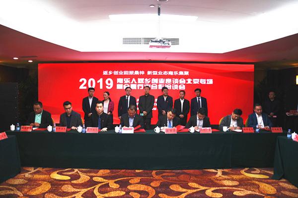 南乐县在京举办返乡创业座谈会暨会展行业合...