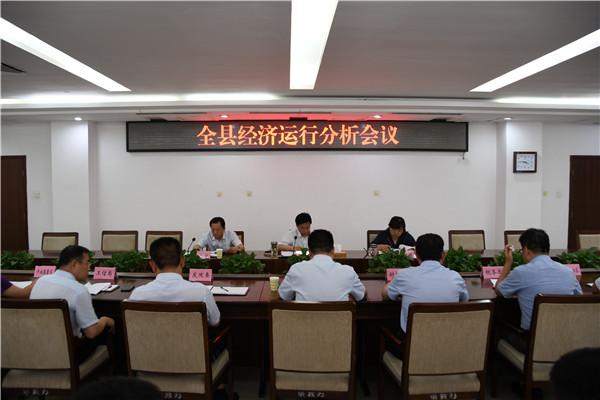 县委副书记、县长曹拥军组织召开经济运行分...