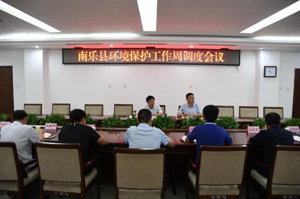 县委副书记、县长曹拥军主持召开南乐县环境...