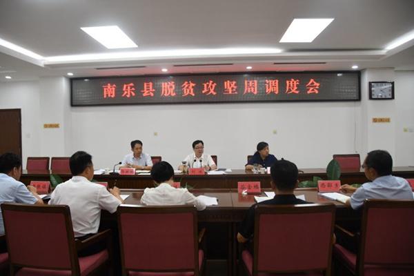 县委书记刘冰主持召开脱贫攻坚周调度会