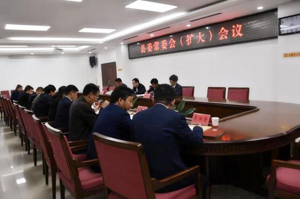 县委书记刘冰主持召开县委常委会(扩大)会...