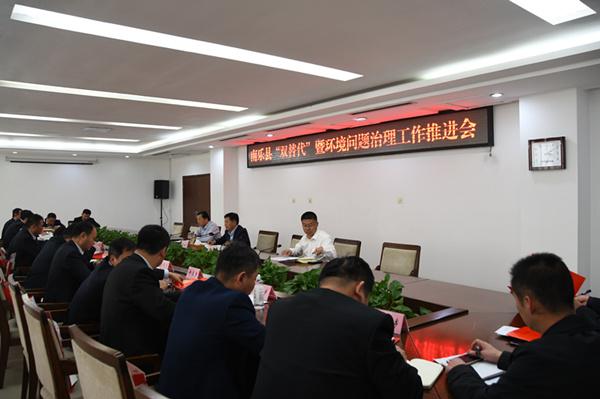 """我县召开""""双替代""""暨环境问题治理工作推进..."""