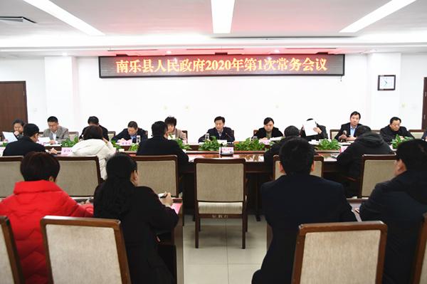 我县召开政府2020年第1次常务会议