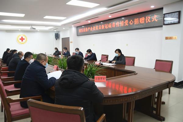 南乐县举行房产企业抗击新型冠状病毒疫情爱...