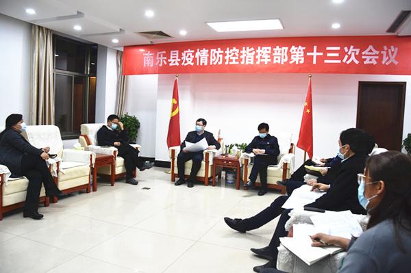 县委书记刘冰主持召开新冠肺炎疫情防控第三...