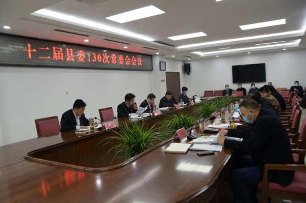县委书记刘冰主持召开县委常委会