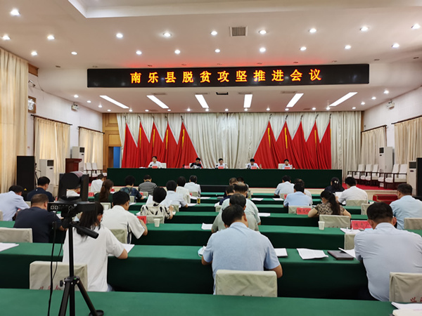 南乐县召开脱贫攻坚推进暨问题整改工作会议