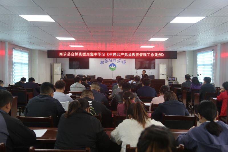 集中学习《中国共产党员教育管理工作条例》