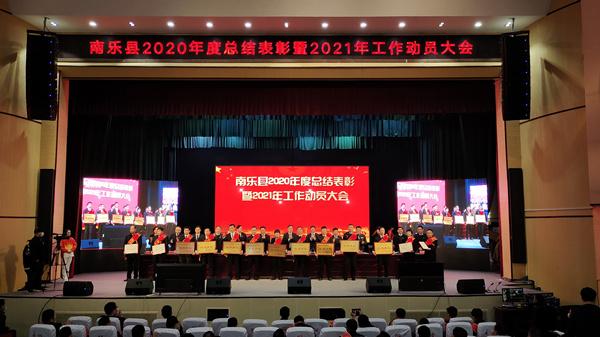 南乐县召开2020年度总结表彰暨2021...