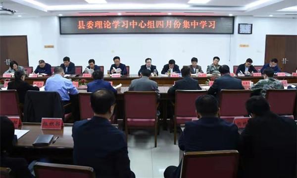 县委理论学习中心组开展4月份集中学习