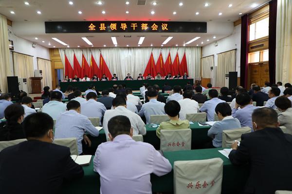县委书记刘冰主持召开全县领导干部会议传达...