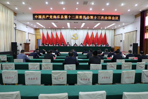 中国共产党南乐县第十二届委员会第十三次全...