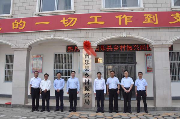 南乐县乡村振兴局挂牌成立
