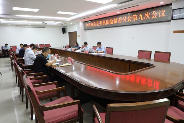 县委书记刘冰主持召开县委机构编制委员会第...