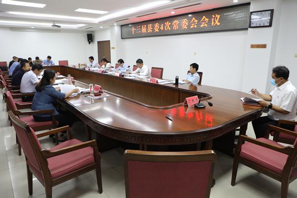 县委书记刘冰主持召开县委常委会会议