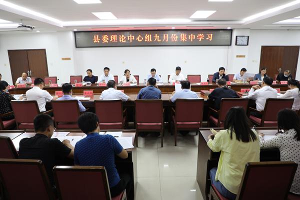县委理论学习中心组开展九月份集中学习